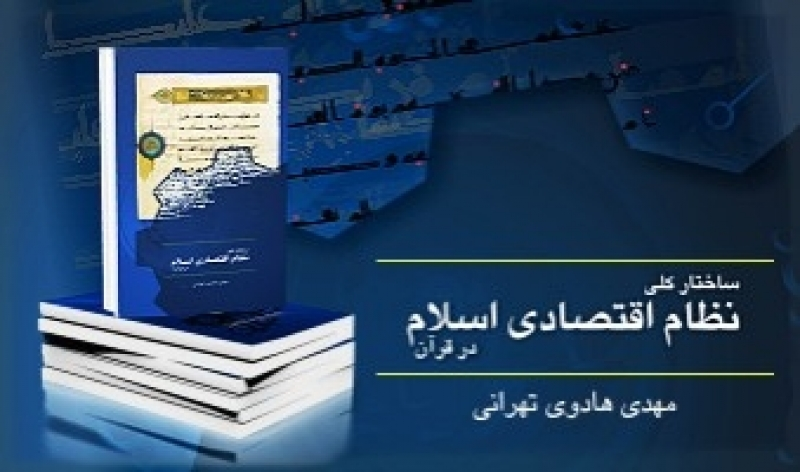 کتاب ساختار کلی نظام اقتصادی اسلام در قرآن