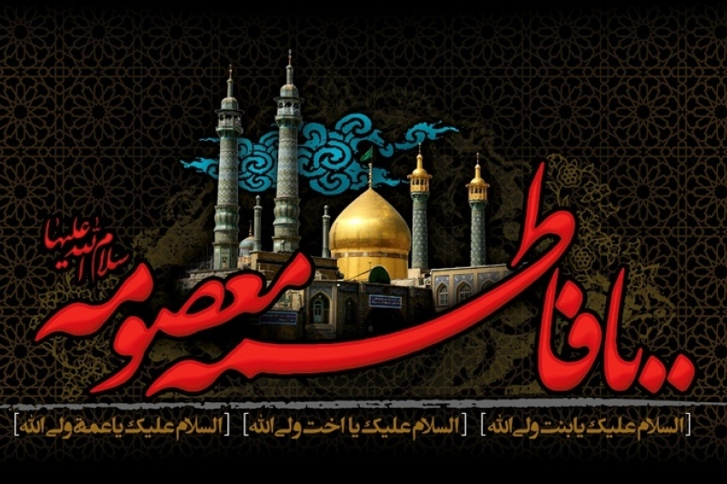برگزاری مراسم سالروز وفات حضرت معصومه س در دفتر آیت الله هادوی تهرانی
