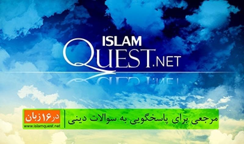 اسلام کوئست
