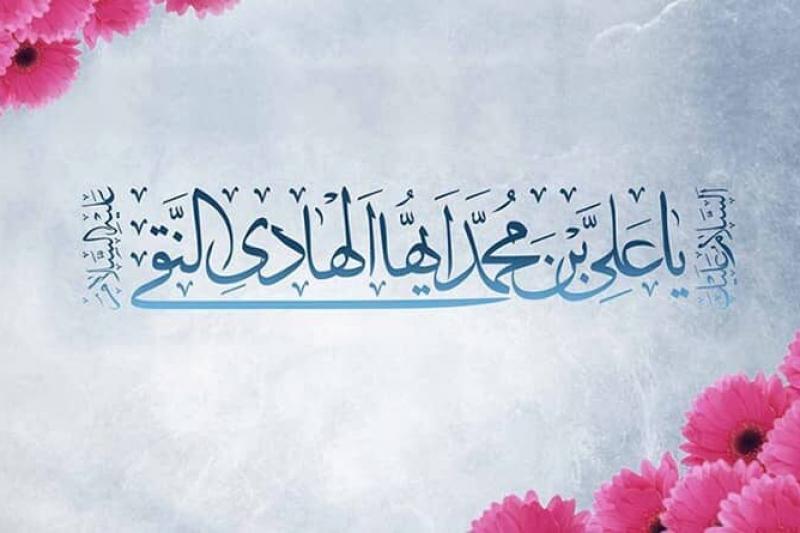 زیارة الجامعة الکبیرة هو التراث العظیم للإمام الهادی (ع) فی بیان ولایة اهل البیت (ع)